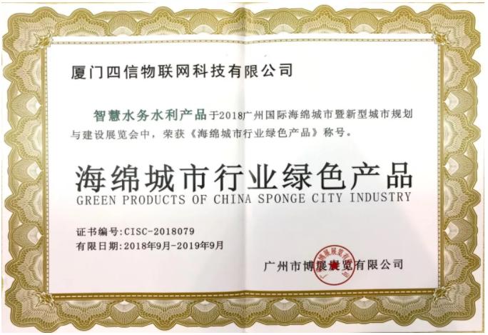 四信获海绵城市行业绿色产品称号