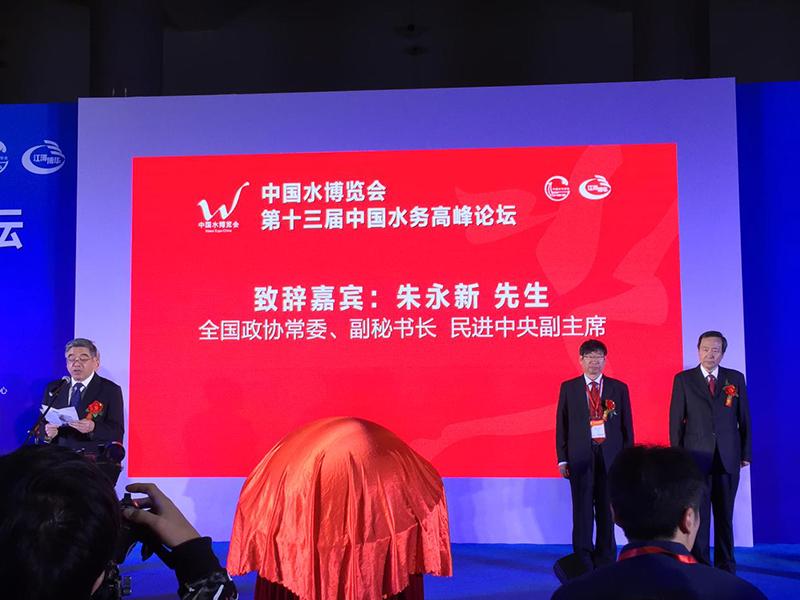2018中国水博览会发布会
