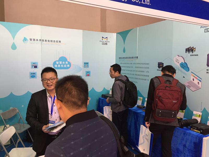 2018中国水博览会-四信展位3