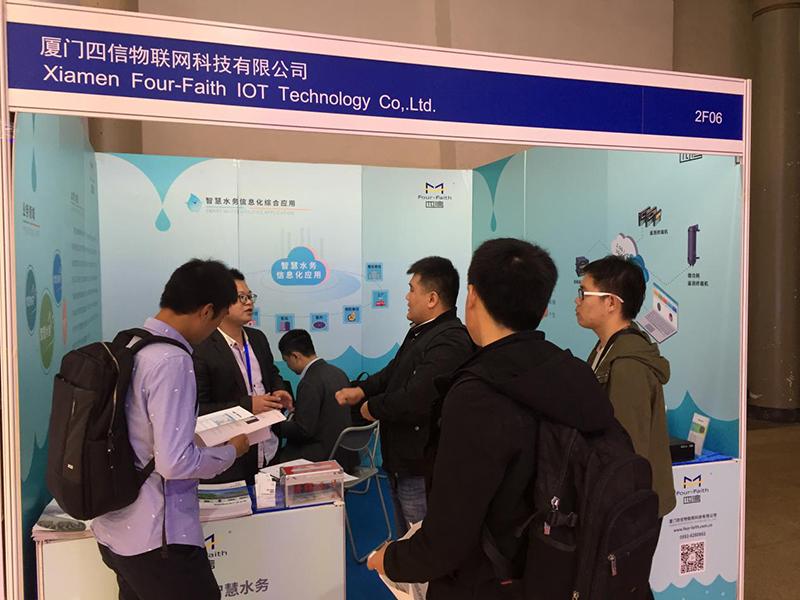 2018中国水博览会-四信展位2