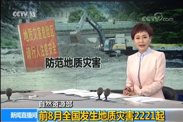 中央电视台播报-地质灾害数据