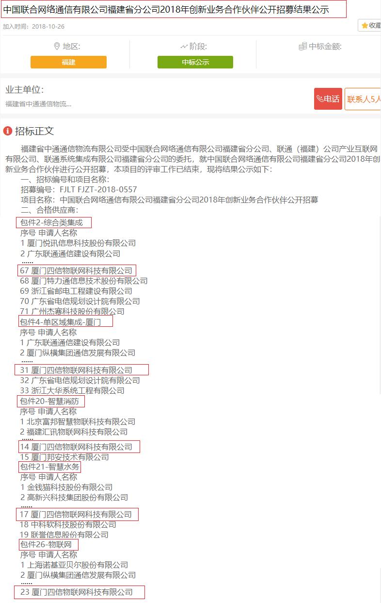 """喜报!四信中标""""中国联通2018年创新业务合作伙伴"""""""