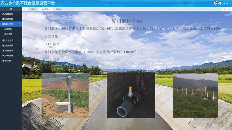 农业水价改革信息化管理平台-灌区信息