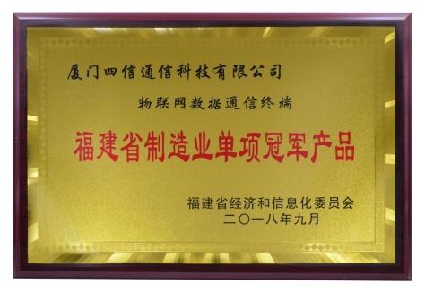 福建省制造业单项冠军产品