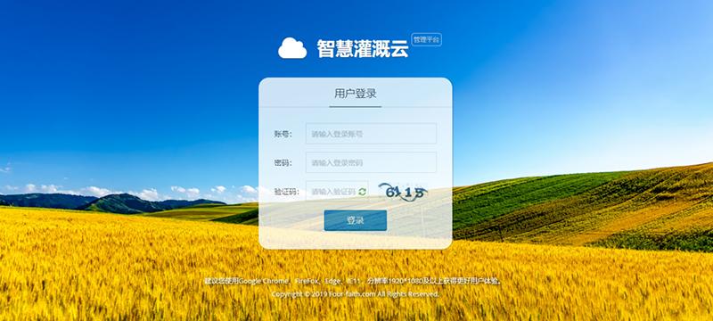 智能灌溉系统-云平台