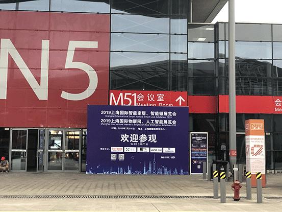 上海物联网展-N5
