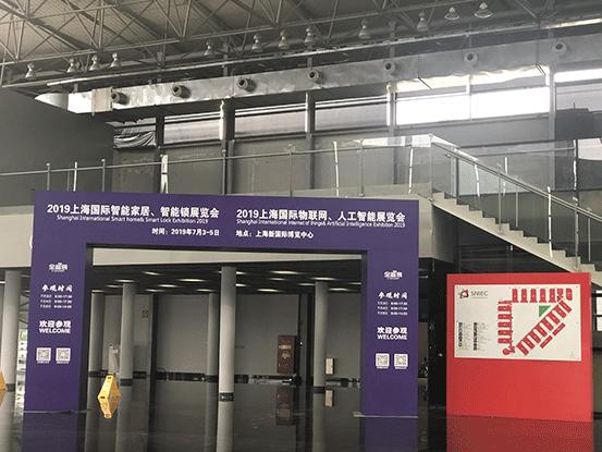 上海物联网展