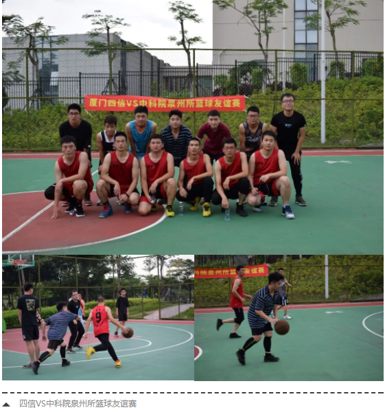 中国科学院海西研究院泉州装备制造研究所一行莅临四信篮球友谊赛