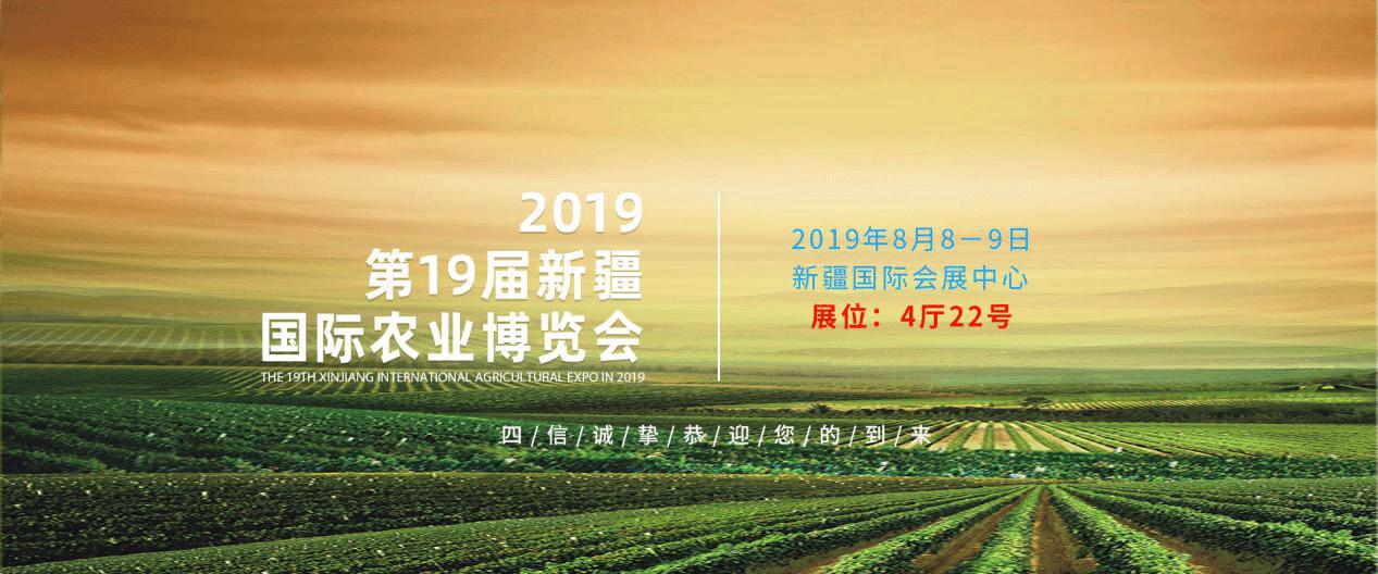 新疆国际农业博览会