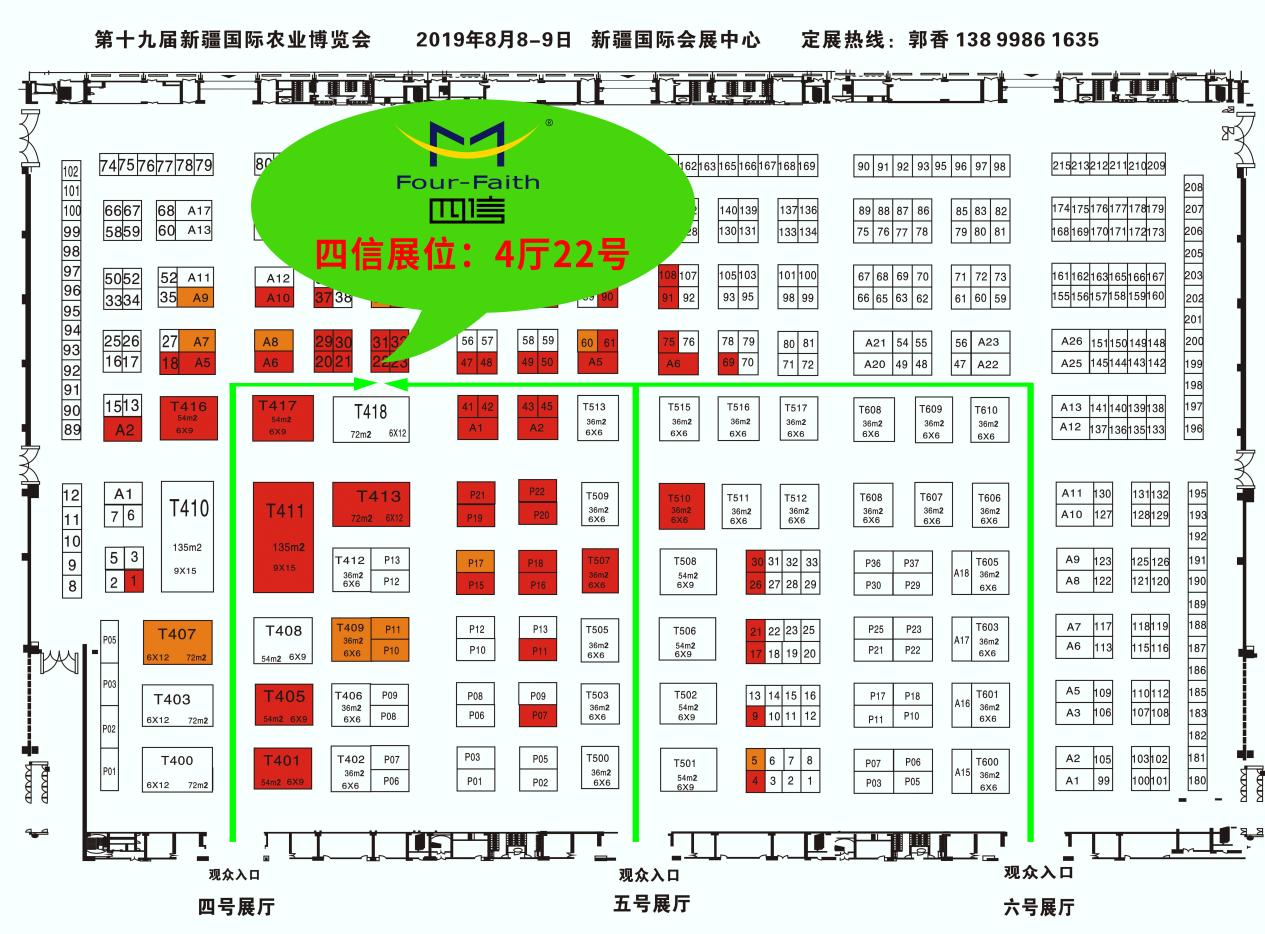 新疆国际农业博览会展位图