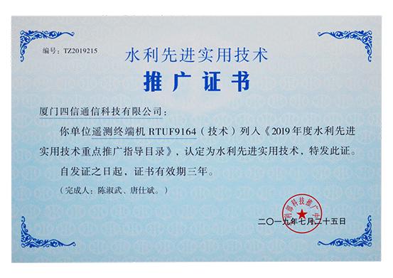 四信水利先进实用技术推广证书