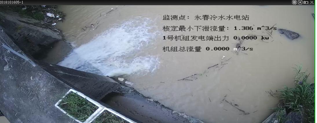 水电站生态下泄流量案例-永春冷水电站