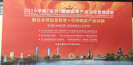 深圳国际应急产业论坛暨博览会