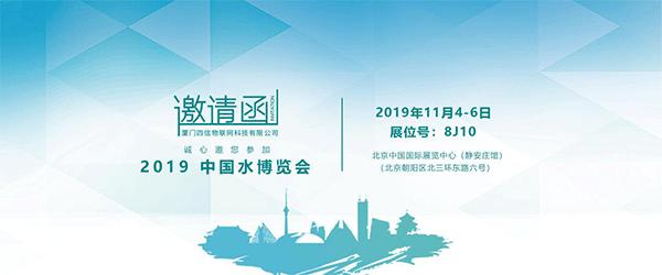 四信物联网水博览会邀请函