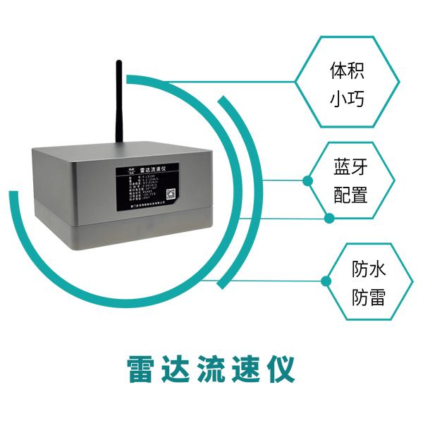 四信展品-雷达流速仪
