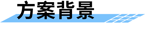 淤地坝防汛监控预警系统方案背景