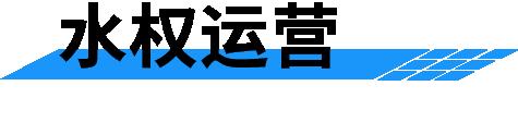 农业水价综合改革管理平台-水权运营