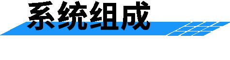 无人机河流环境监测系统组成