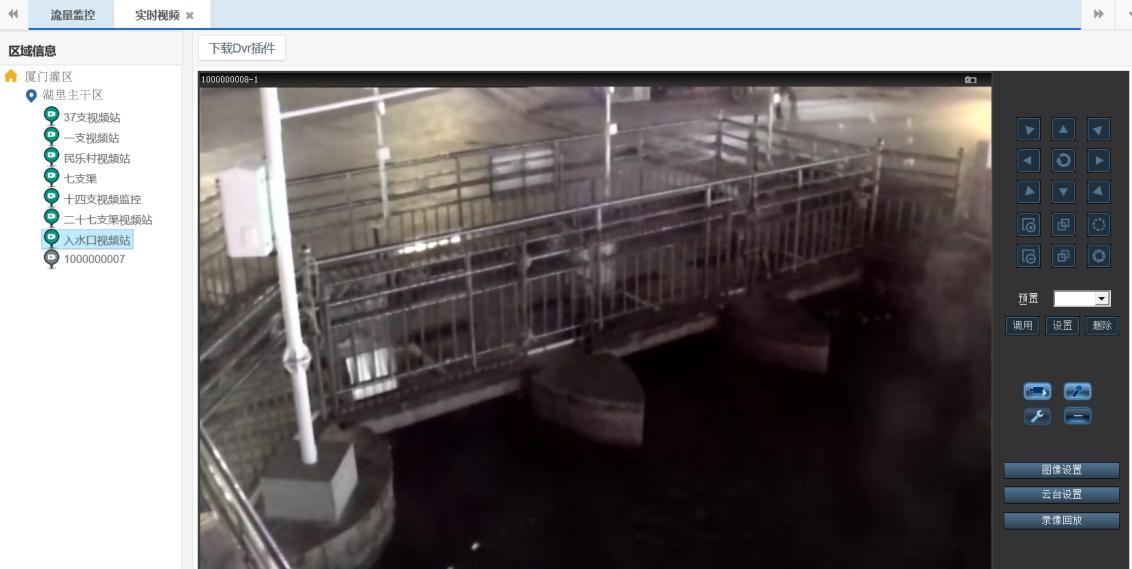 灌区农业水价综合改革管理平台-实时视频