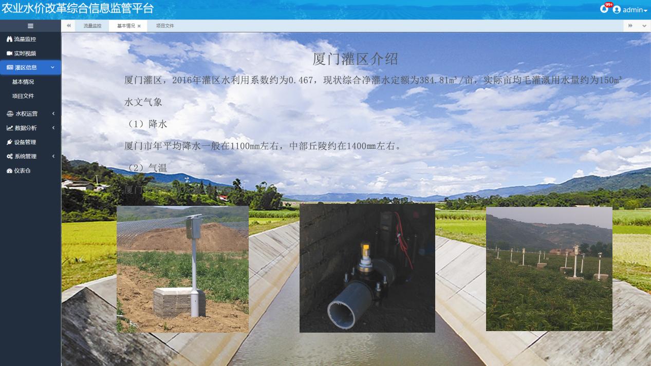 灌区农业水价综合改革管理平台-灌区信息