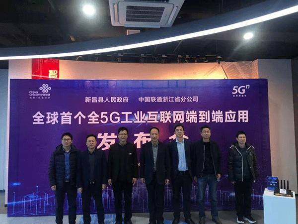 四信发布全球首个全5G工业互联网端到端应用发布会