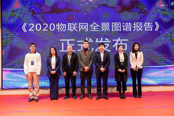 2020物联网全景图谱报告发布会