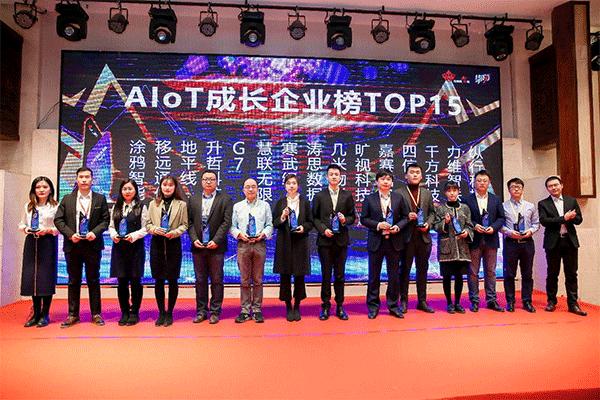 AIoT成长企业