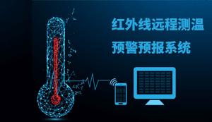 智能远程红外线测温预警预报系统助力疫情防控监测
