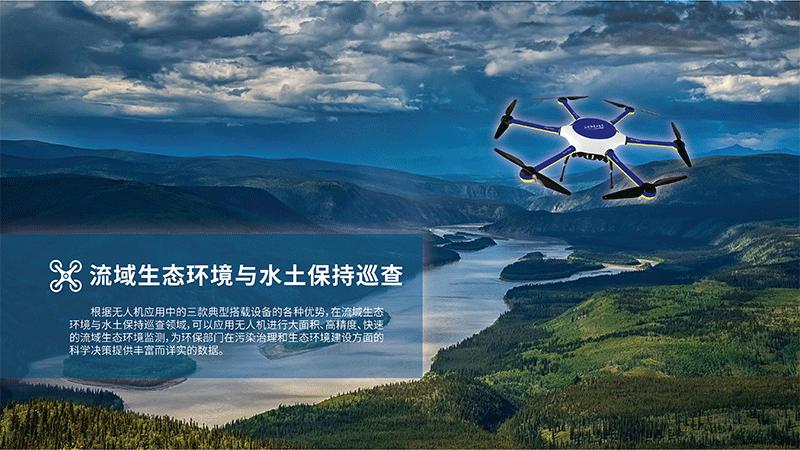 无人机环保_无人机环境监测_无人机巡河_无人机河流环境监测_无人机河流环保解决方案-巡查