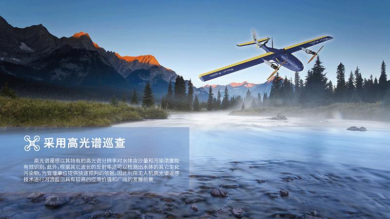 无人机环保_无人机环境监测_无人机巡河_无人机河流环境监测_无人机河流环保解决方案-高光谱巡查