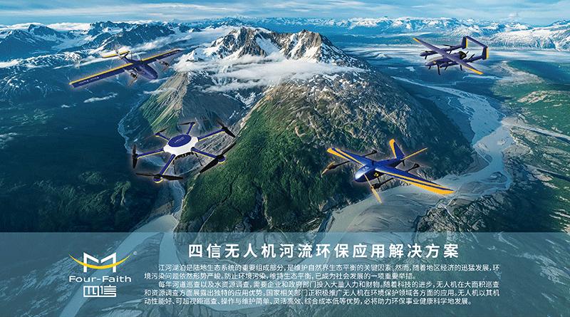 倾转旋翼无人机_垂直起降无人机_倾转旋翼垂直起降固定翼无人机-河流环保应用解决方案