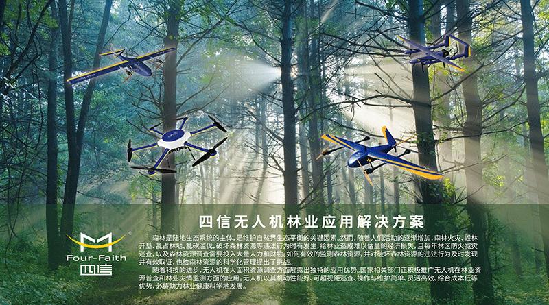 无人机林业领域应用解决方案