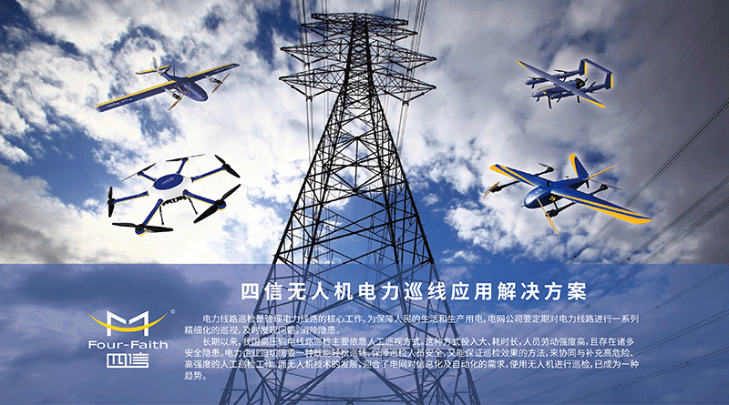 无人机电力巡线应用解决方案