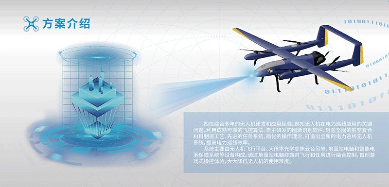 无人机电力巡线应用解决方案_智能无人机电力巡检系统-方案介绍