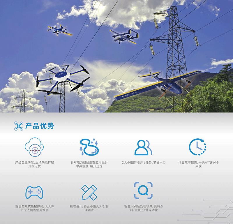 无人机电力巡线应用解决方案_智能无人机电力巡检系统-产品优势