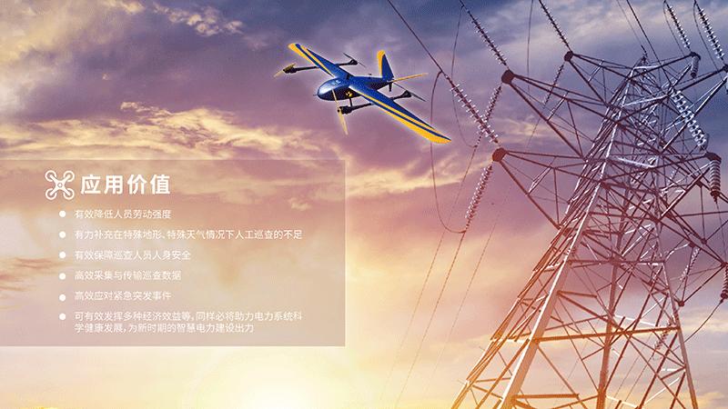 无人机电力巡线应用解决方案_智能无人机电力巡检系统-应用价值
