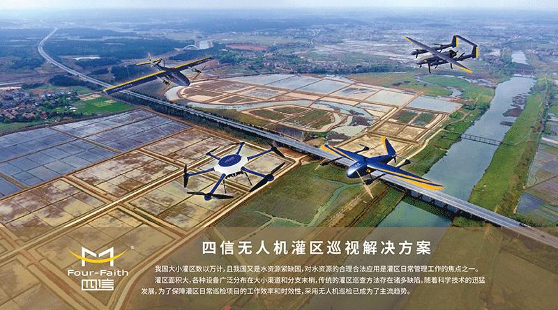 无人机灌区巡视解决方案