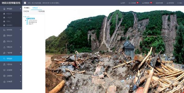 地质灾害预警系统