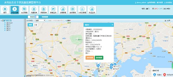 水电站生态下泄流量监测系统-管理平台水电站信息