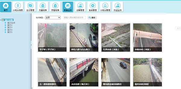 水电站生态下泄流量监测系统-管理平台图像监控