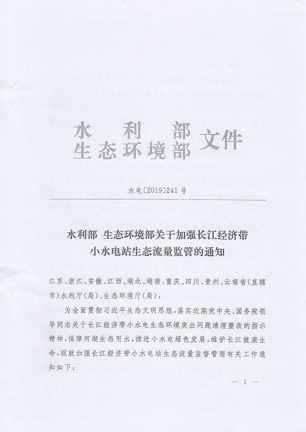水利部 生态环境部关于加强长江经济带小水电站生态流量监管的通知》(水电[2019]241号)