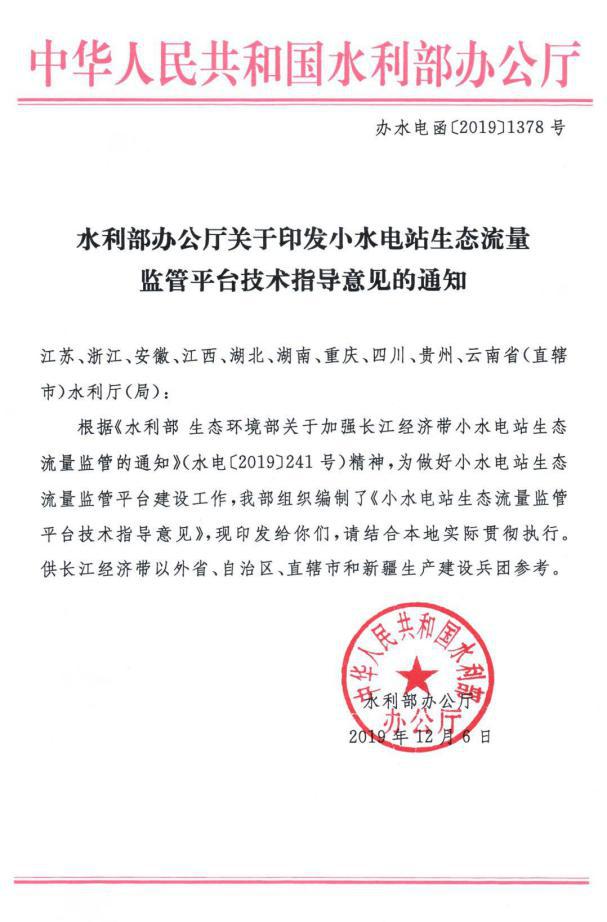 《水利部办公厅关于印发小水电站生态流量监管平台技术指导意见的通知》(办水电函〔2019〕1378号)