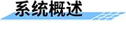 水电站水情自动测报系统_水库水情测报系统_河道水文自动测报系统_水库水雨情监测系统概述