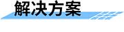 水电站水情自动测报系统_水库水情测报系统_河道水文自动测报系统_水库水雨情监测系统解决方案