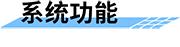 大坝监测系统_水库大坝安全监测系统_水电站大坝安全监测软件_大坝安全监测设备-系统功能