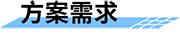 城市防汛监测预警系统_基层农村防汛预警解决方案需求