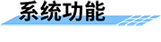 城市防汛监测预警系统_基层农村防汛预警解决方案功能