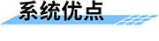 城市防汛监测预警系统_基层农村防汛预警解决方案特点