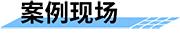 城市防汛监测预警系统_基层农村防汛预警解决方案应用场景