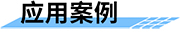 城市防汛监测预警系统_基层农村防汛预警解决方案应用案例